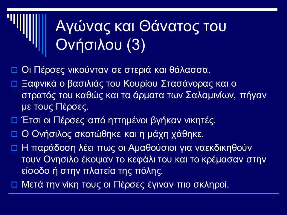 Αγώνας και Θάνατος του Ονήσιλου (3)