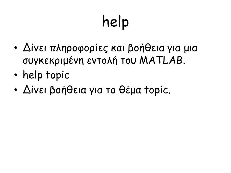 help Δίνει πληροφορίες και βοήθεια για μια συγκεκριμένη εντολή του MATLAB.