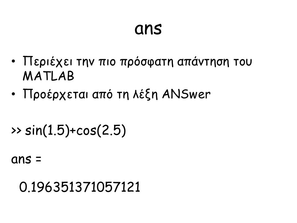 ans >> sin(1.5)+cos(2.5) ans = 0.196351371057121