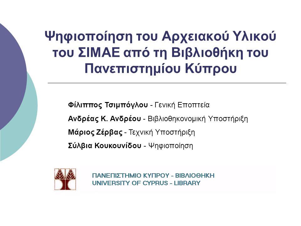 Ανδρέας Κ. Ανδρέου, Βιβλιοθήκη Πανεπιστημίου Κύπρου