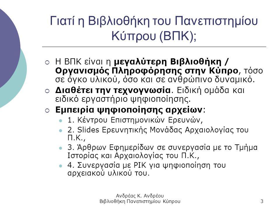 Γιατί η Βιβλιοθήκη του Πανεπιστημίου Κύπρου (ΒΠΚ);