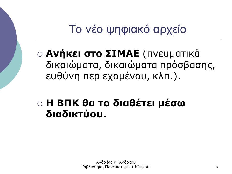Ανδρέας Κ. Ανδρέου Βιβλιοθήκη Πανεπιστημίου Κύπρου