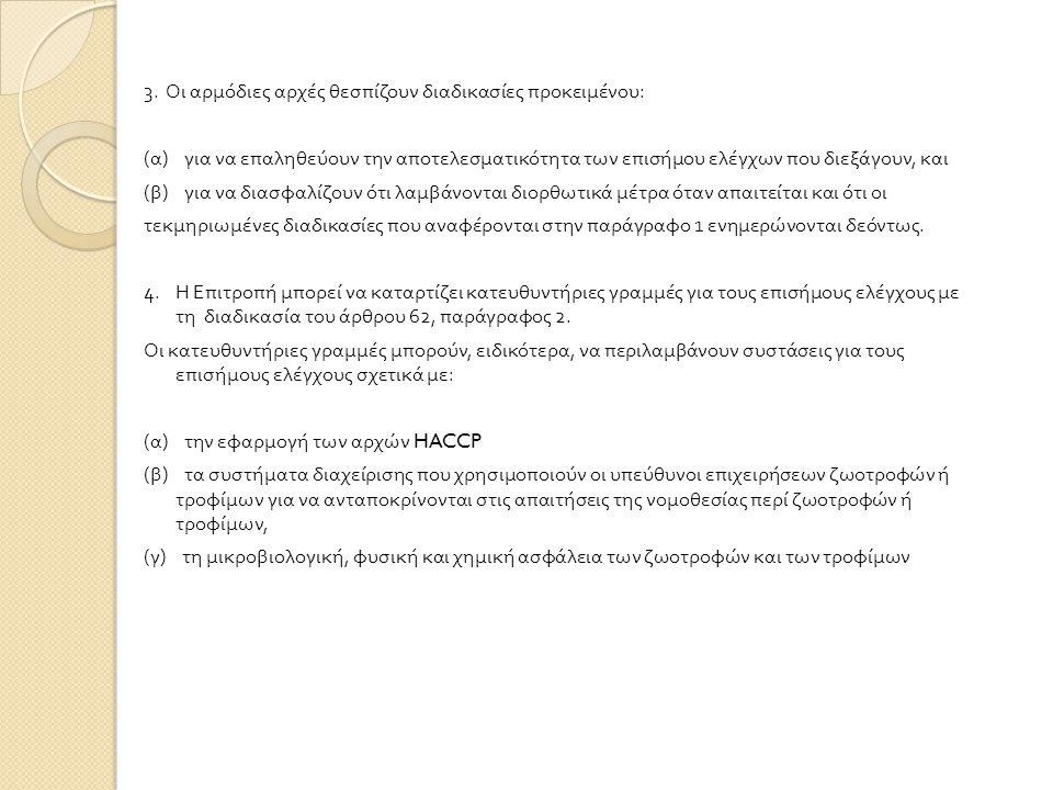 3. Οι αρμόδιες αρχές θεσπίζουν διαδικασίες προκειμένου: