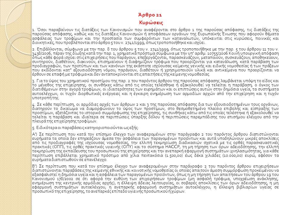 Άρθρο 21 Κυρώσεις.