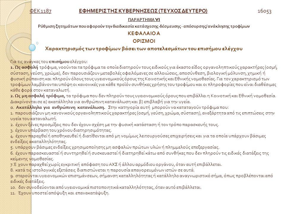 ΦΕΚ1187 ΕΦΗΜΕΡΙΣ ΤΗΣ ΚΥΒΕΡΝΗΣΕΩΣ (ΤΕΥΧΟΣ ΔΕΥΤΕΡΟ) 16053