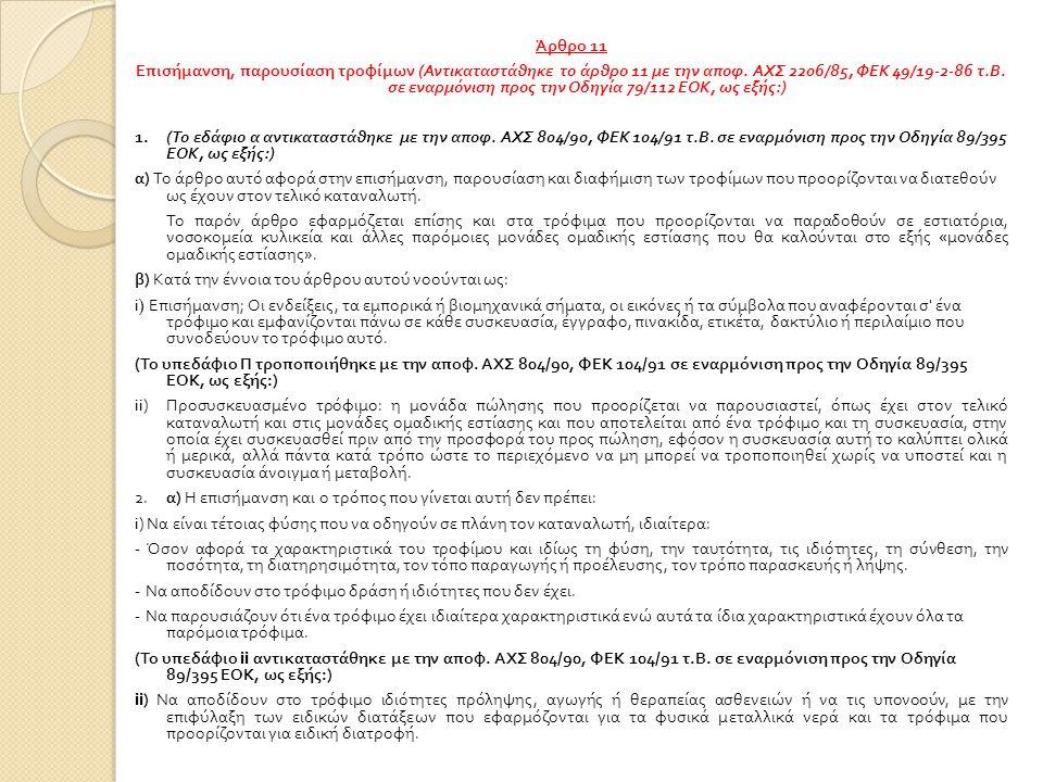 Άρθρο 11 Επισήμανση, παρουσίαση τροφίμων (Αντικαταστάθηκε το άρθρο 11 με την αποφ.
