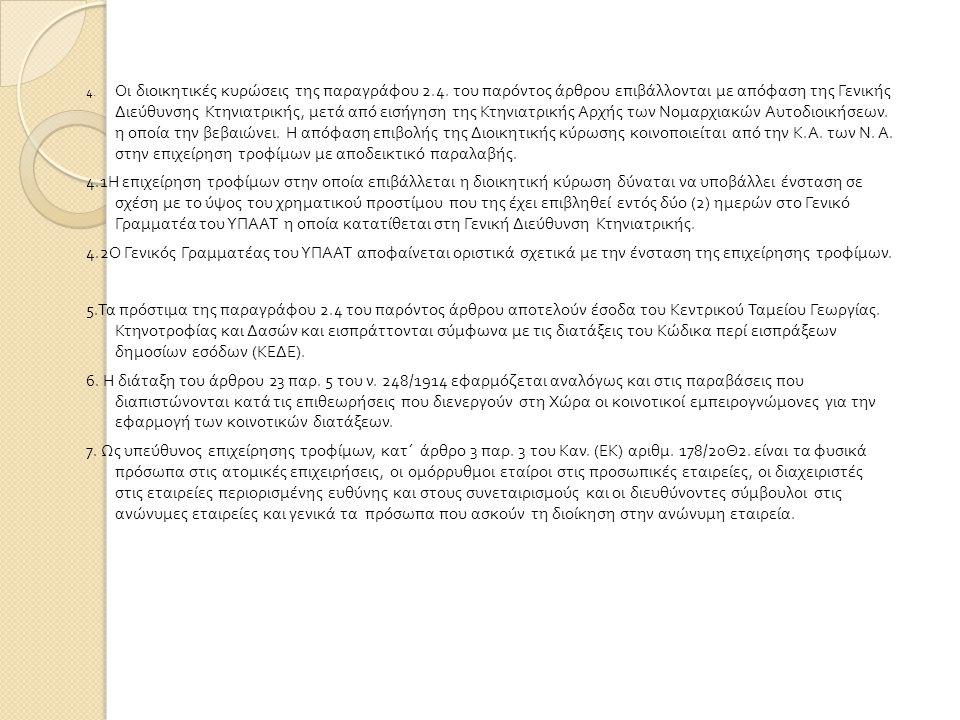 4. Οι διοικητικές κυρώσεις της παραγράφου 2. 4
