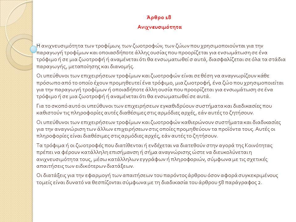 Άρθρο 18 Ανιχνευσιμότητα.