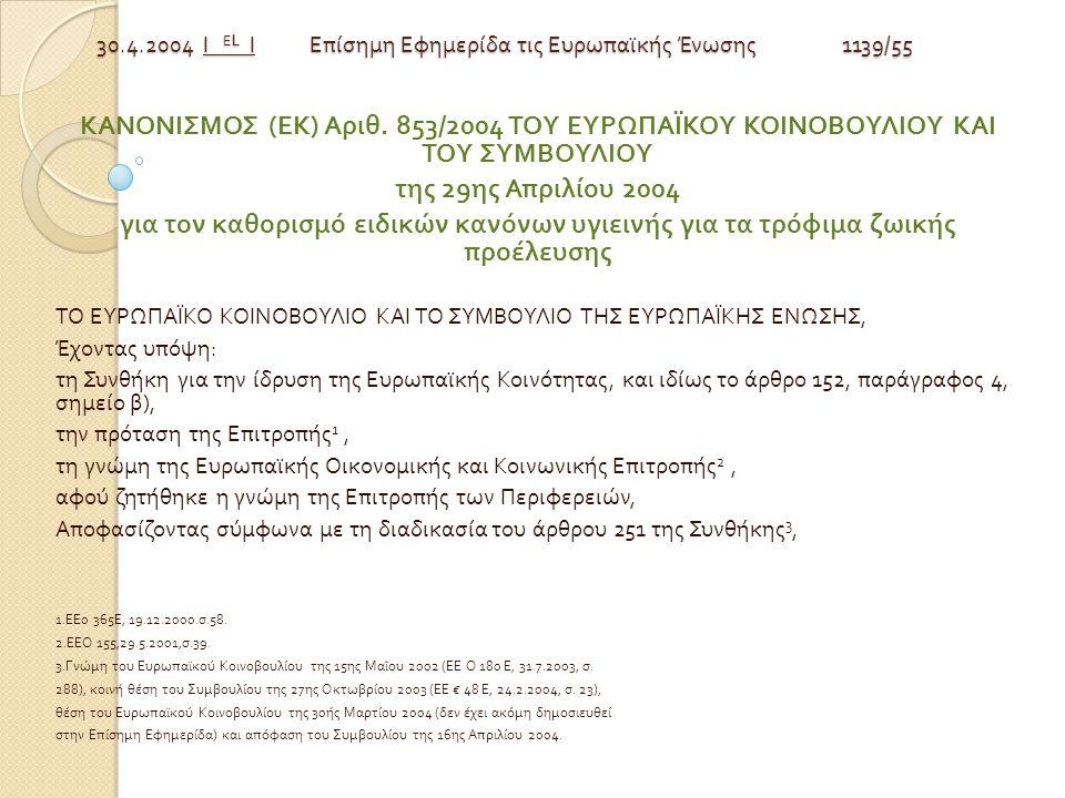 30.4.2004 Ι ΕL Ι Επίσημη Εφημερίδα τις Ευρωπαϊκής Ένωσης 1139/55