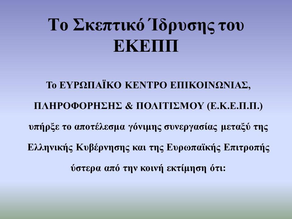 Το Σκεπτικό Ίδρυσης του ΕΚΕΠΠ