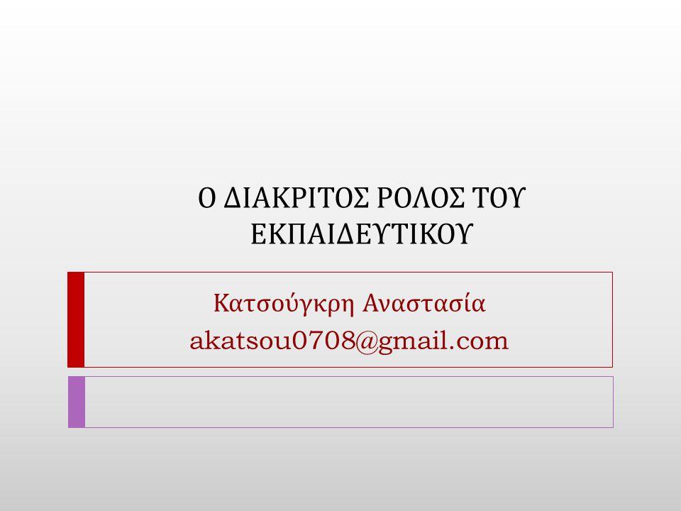 Ο ΔΙΑΚΡΙΤΟΣ ΡΟΛΟΣ ΤΟΥ ΕΚΠΑΙΔΕΥΤΙΚΟΥ