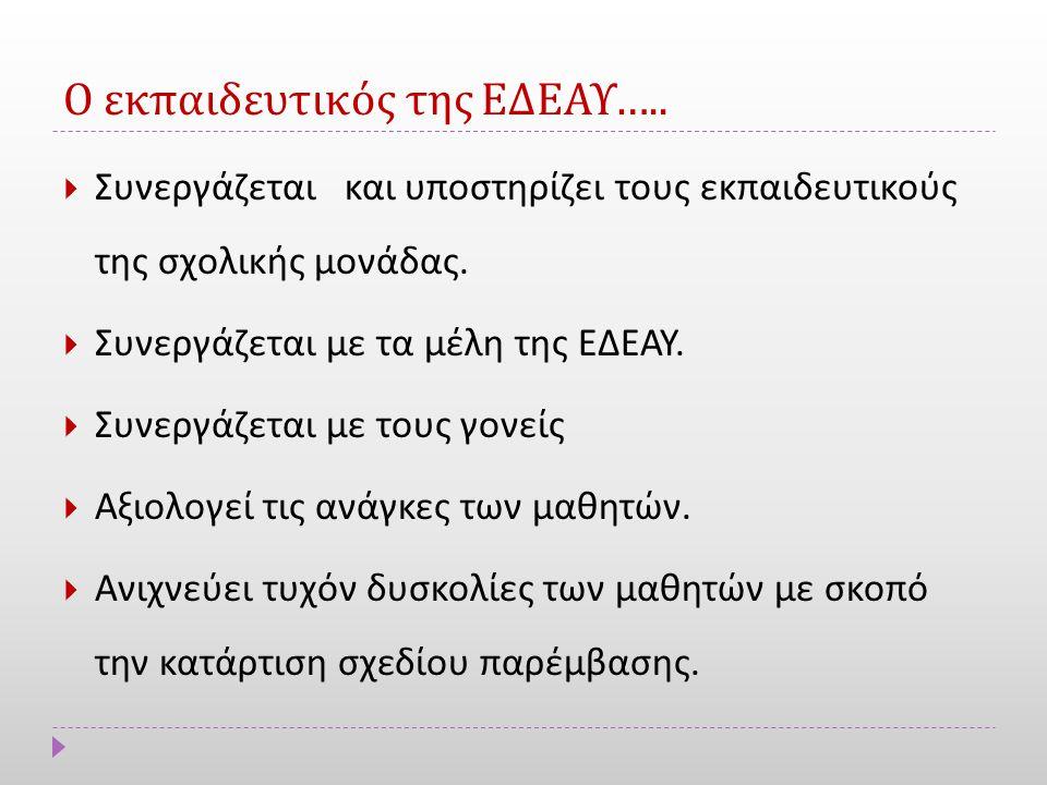 Ο εκπαιδευτικός της ΕΔΕΑΥ…..