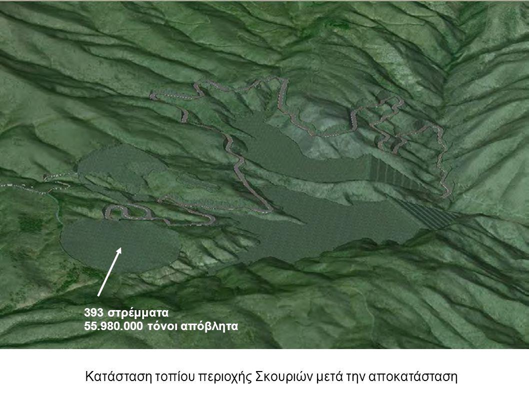 Κατάσταση τοπίου περιοχής Σκουριών μετά την αποκατάσταση