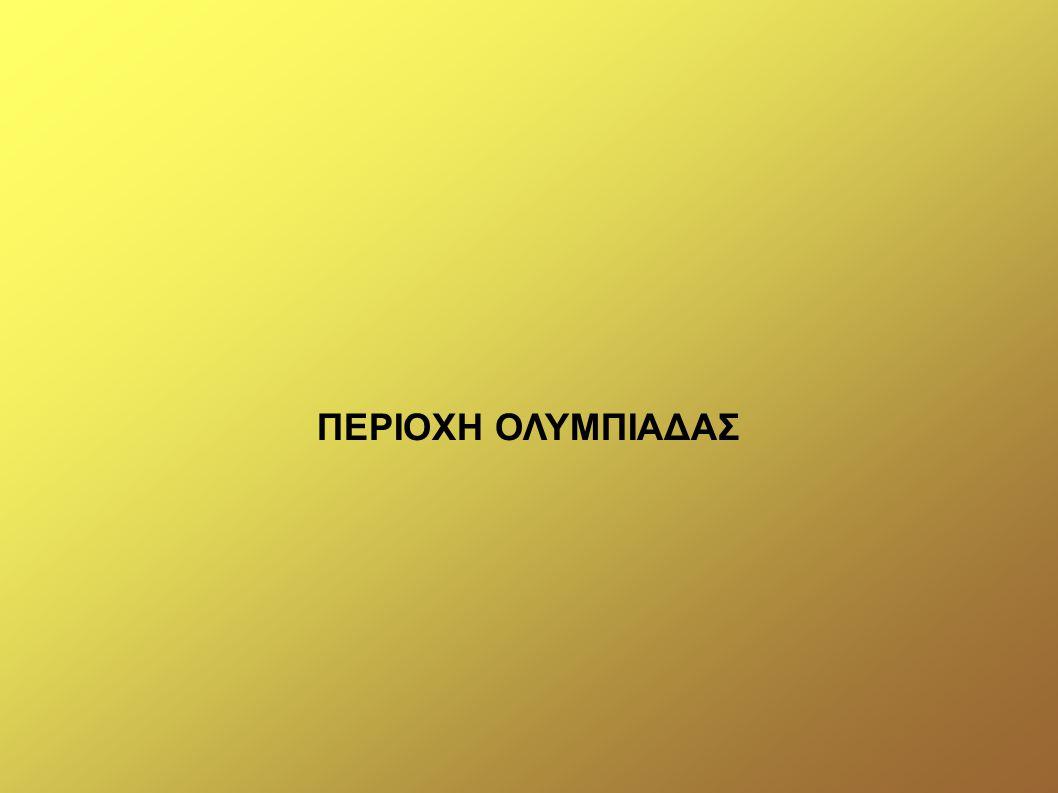 ΠΕΡΙΟΧΗ ΟΛΥΜΠΙΑΔΑΣ