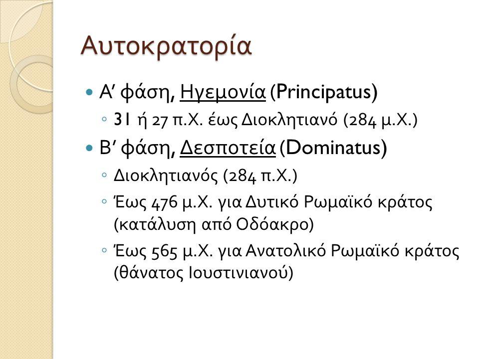 Αυτοκρατορία Α' φάση, Ηγεμονία (Principatus)