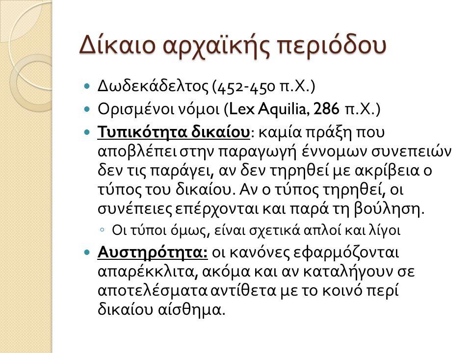 Δίκαιο αρχαϊκής περιόδου