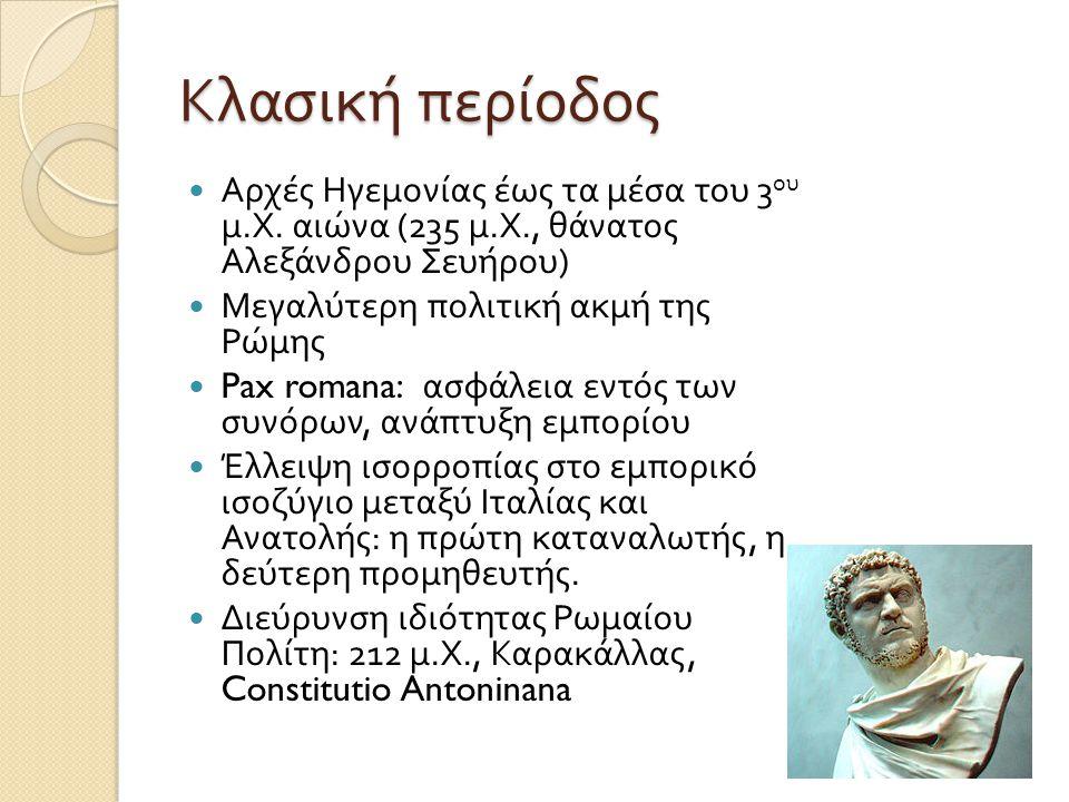 Κλασική περίοδος Αρχές Ηγεμονίας έως τα μέσα του 3ου μ.Χ. αιώνα (235 μ.Χ., θάνατος Αλεξάνδρου Σευήρου)