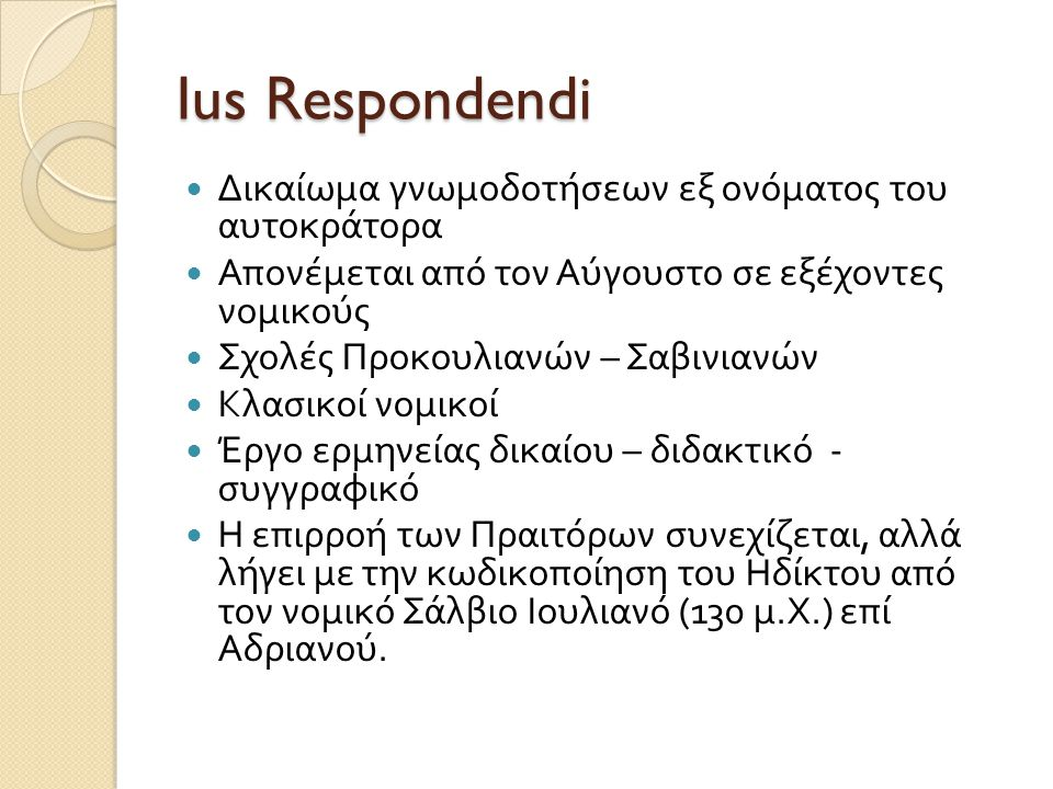 Ius Respondendi Δικαίωμα γνωμοδοτήσεων εξ ονόματος του αυτοκράτορα