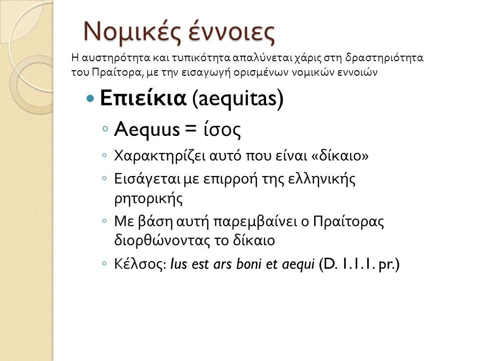 Νομικές έννοιες Επιείκια (aequitas) Aequus = ίσος