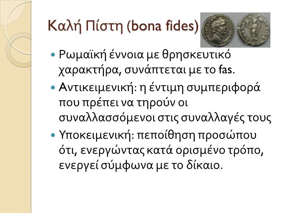 Kαλή Πίστη (bona fides)