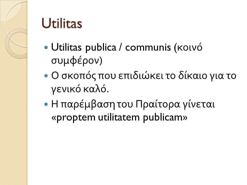Utilitas Utilitas publica / communis (κοινό συμφέρον)