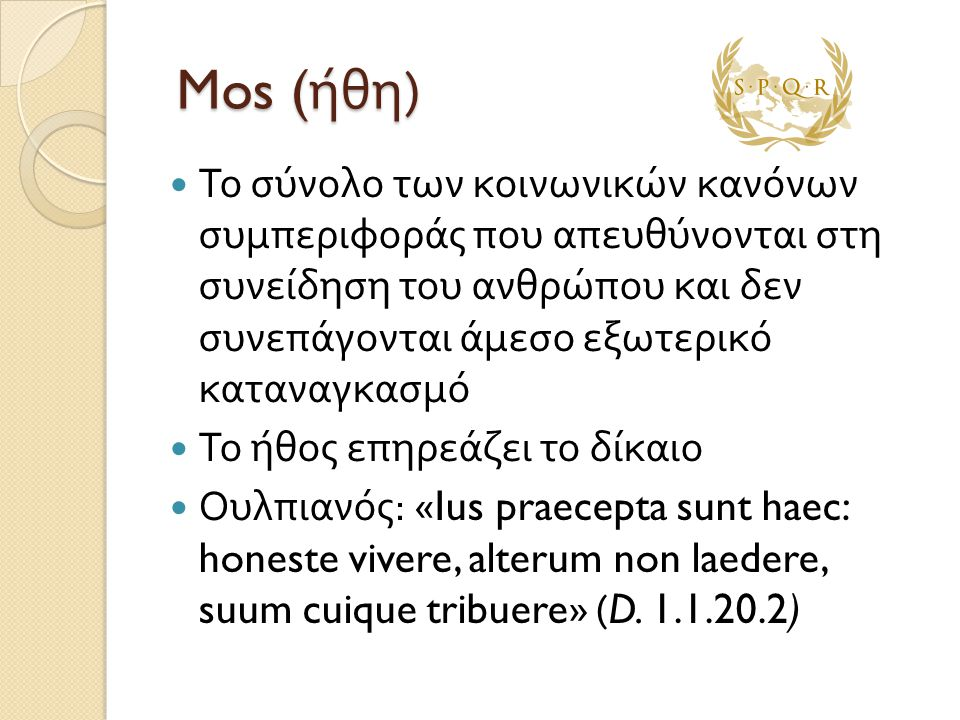 Mos (ήθη)