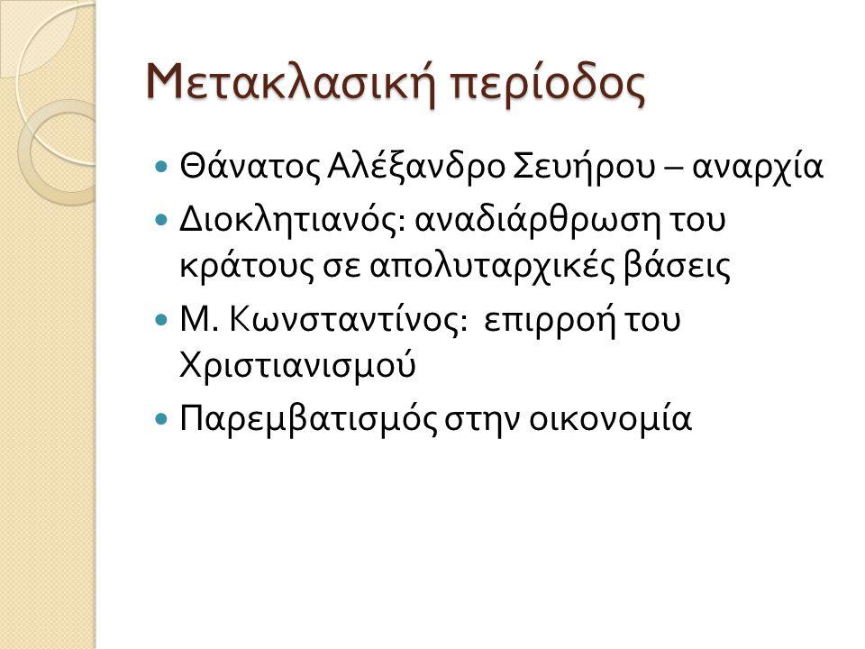 Mετακλασική περίοδος Θάνατος Αλέξανδρο Σευήρου – αναρχία