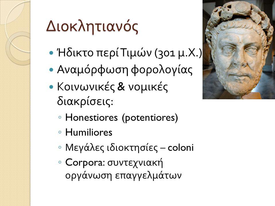 Διοκλητιανός Ήδικτο περί Τιμών (301 μ.Χ.) Αναμόρφωση φορολογίας