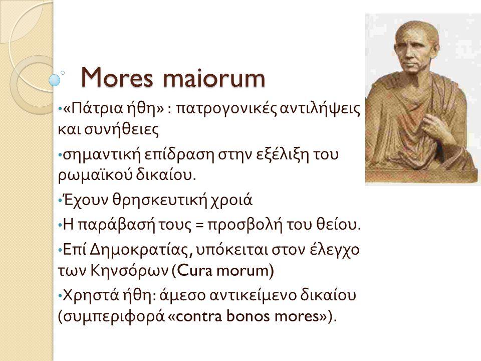 Mores maiorum «Πάτρια ήθη» : πατρογονικές αντιλήψεις και συνήθειες
