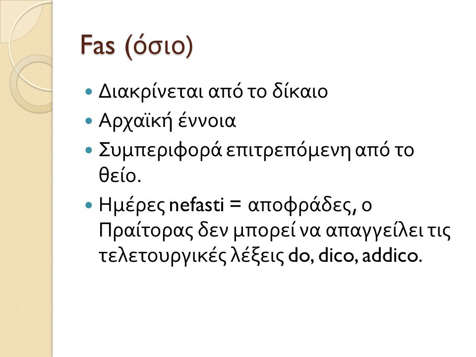 Fas (όσιο) Διακρίνεται από το δίκαιο Αρχαϊκή έννοια