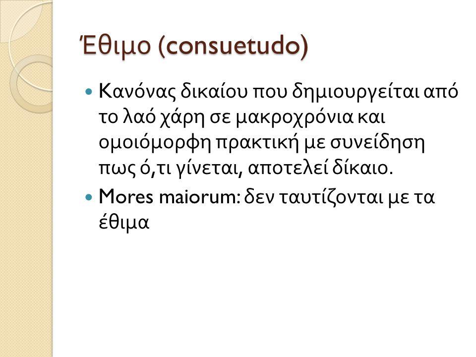 Έθιμο (consuetudo)