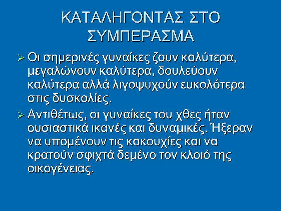 ΚΑΤΑΛΗΓΟΝΤΑΣ ΣΤΟ ΣΥΜΠΕΡΑΣΜΑ
