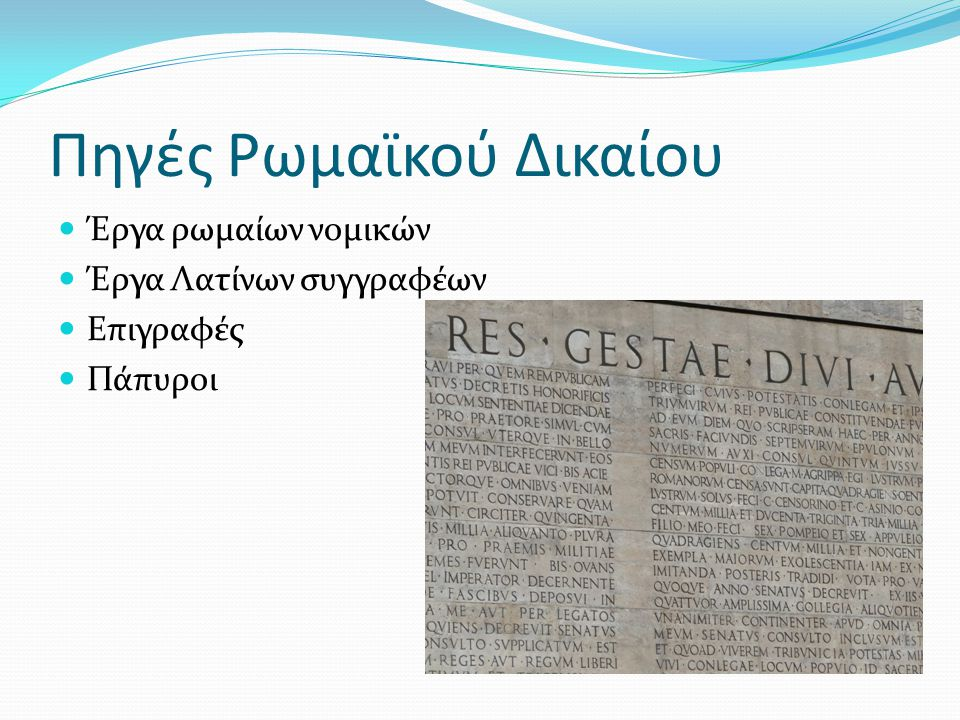 Πηγές Ρωμαϊκού Δικαίου
