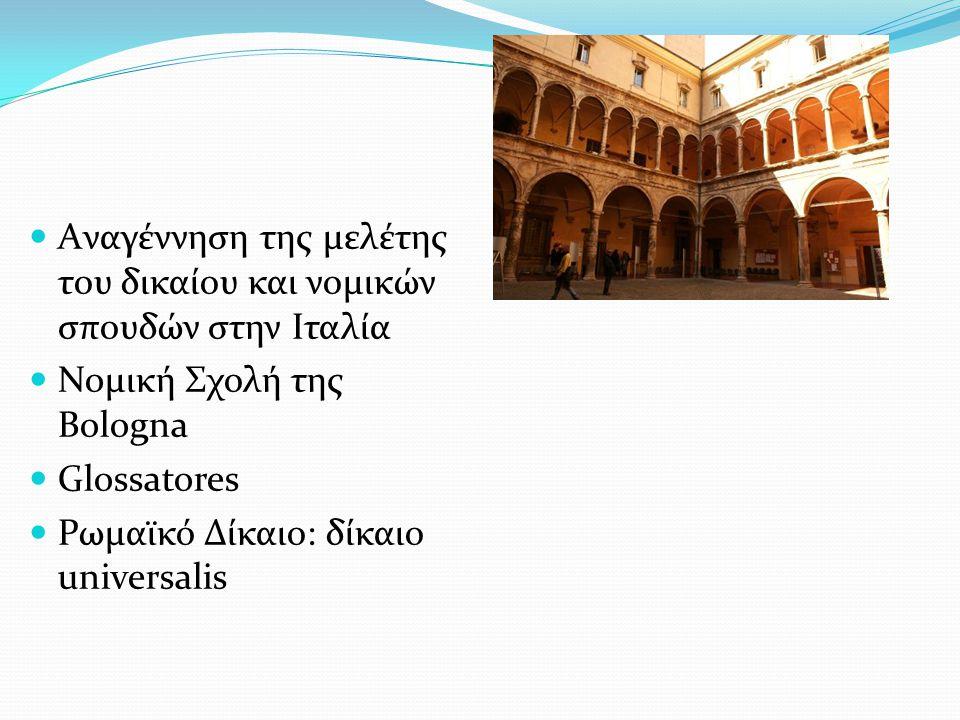 Aναγέννηση της μελέτης του δικαίου και νομικών σπουδών στην Ιταλία
