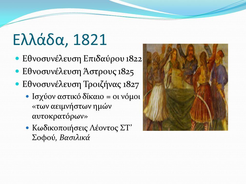 Ελλάδα, 1821 Εθνοσυνέλευση Επιδαύρου 1822 Εθνοσυνέλευση Άστρους 1825