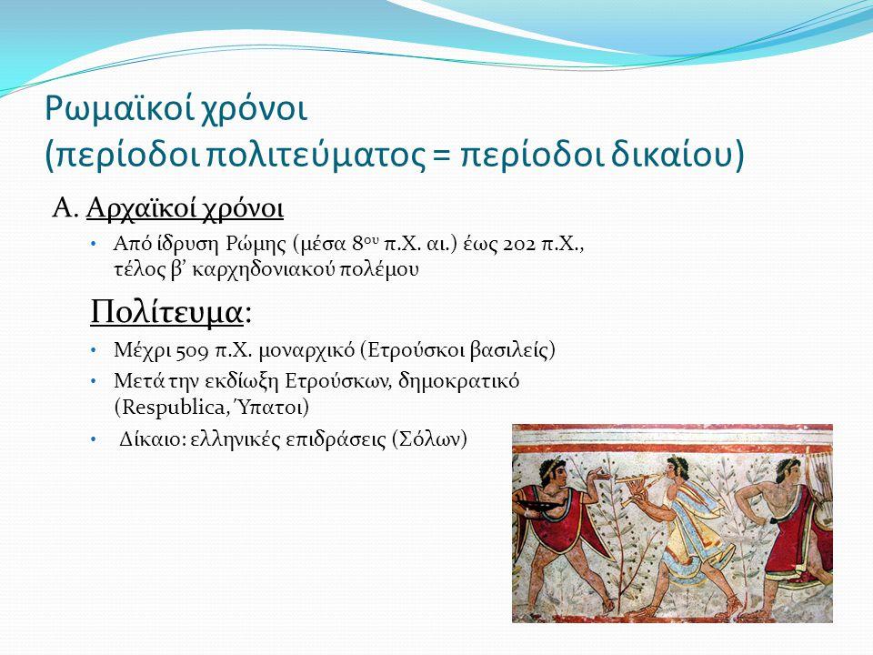Ρωμαϊκοί χρόνοι (περίοδοι πολιτεύματος = περίοδοι δικαίου)