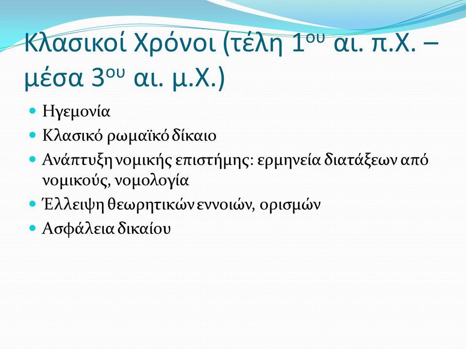 Κλασικοί Χρόνοι (τέλη 1ου αι. π.Χ. – μέσα 3ου αι. μ.Χ.)
