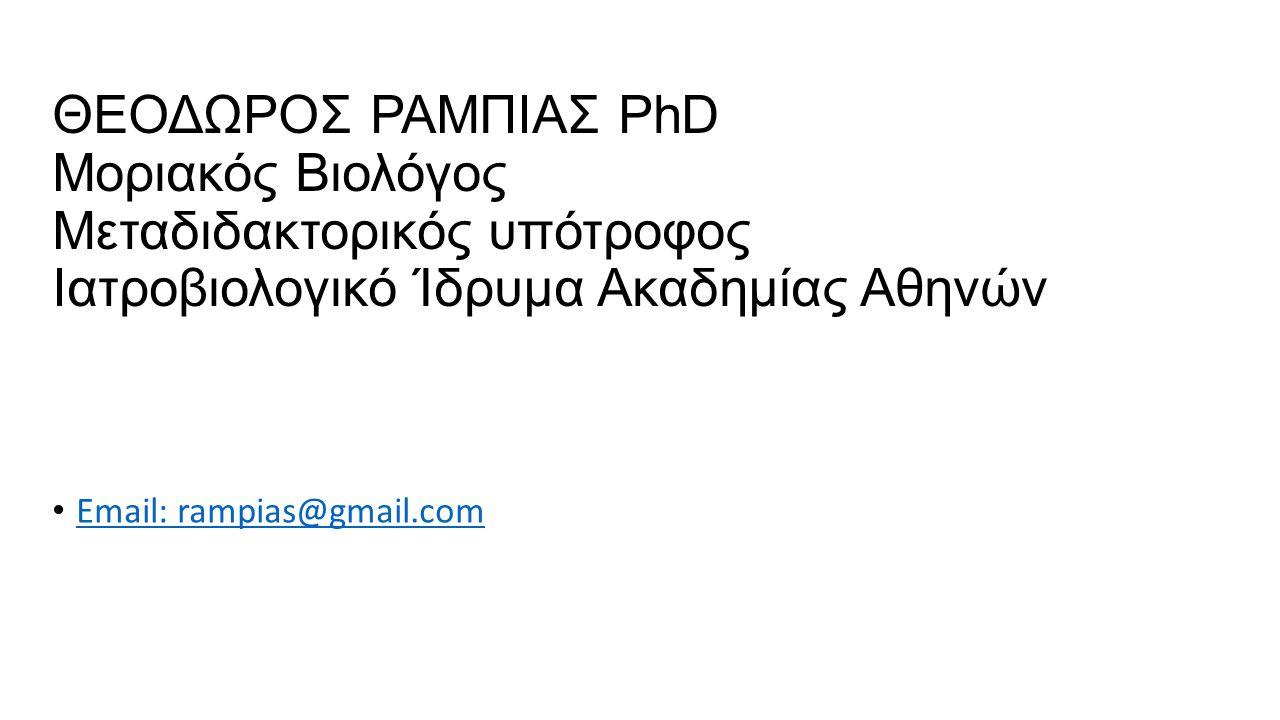 ΘΕΟΔΩΡΟΣ ΡΑΜΠΙΑΣ PhD Μοριακός Βιολόγος Μεταδιδακτορικός υπότροφος Ιατροβιολογικό Ίδρυμα Ακαδημίας Αθηνών