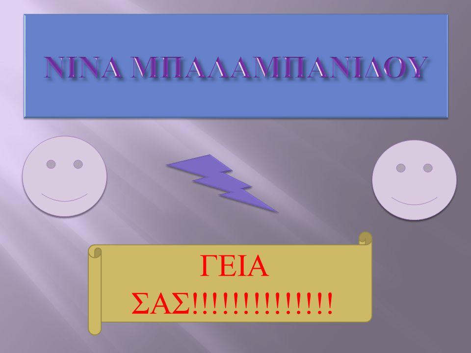 ΝΙΝΑ ΜΠΑΛΑΜΠΑΝΙΔΟΥ ΓΕΙΑ ΣΑΣ!!!!!!!!!!!!!!