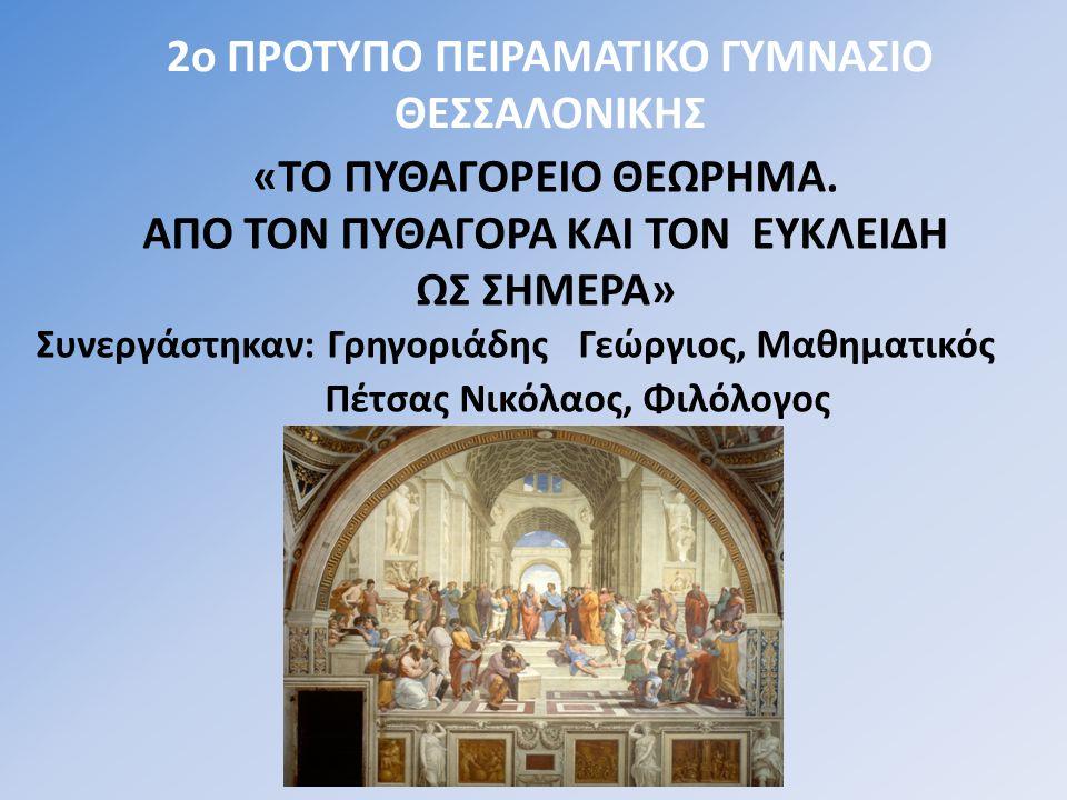 2o ΠΡΟΤΥΠΟ ΠΕΙΡΑΜΑΤΙΚΟ ΓΥΜΝΑΣΙΟ ΘΕΣΣΑΛΟΝΙΚΗΣ