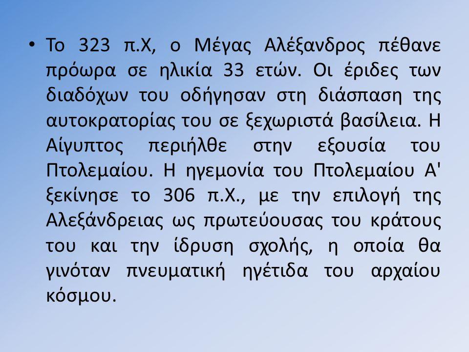 Το 323 π. Χ, ο Μέγας Αλέξανδρος πέθανε πρόωρα σε ηλικία 33 ετών