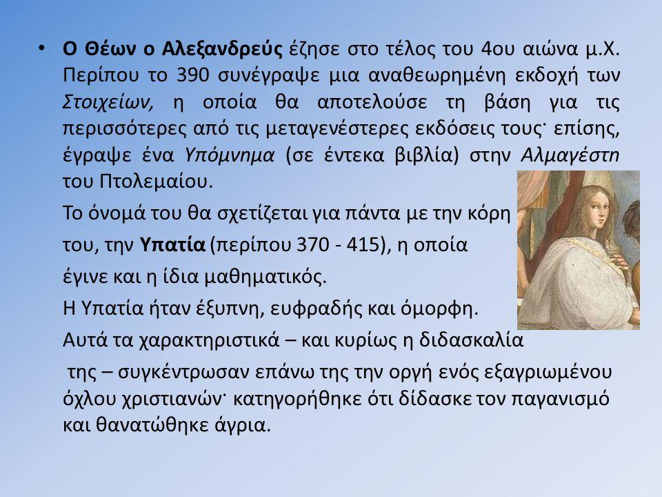 Ο Θέων ο Αλεξανδρεύς έζησε στο τέλος του 4ου αιώνα µ. Χ