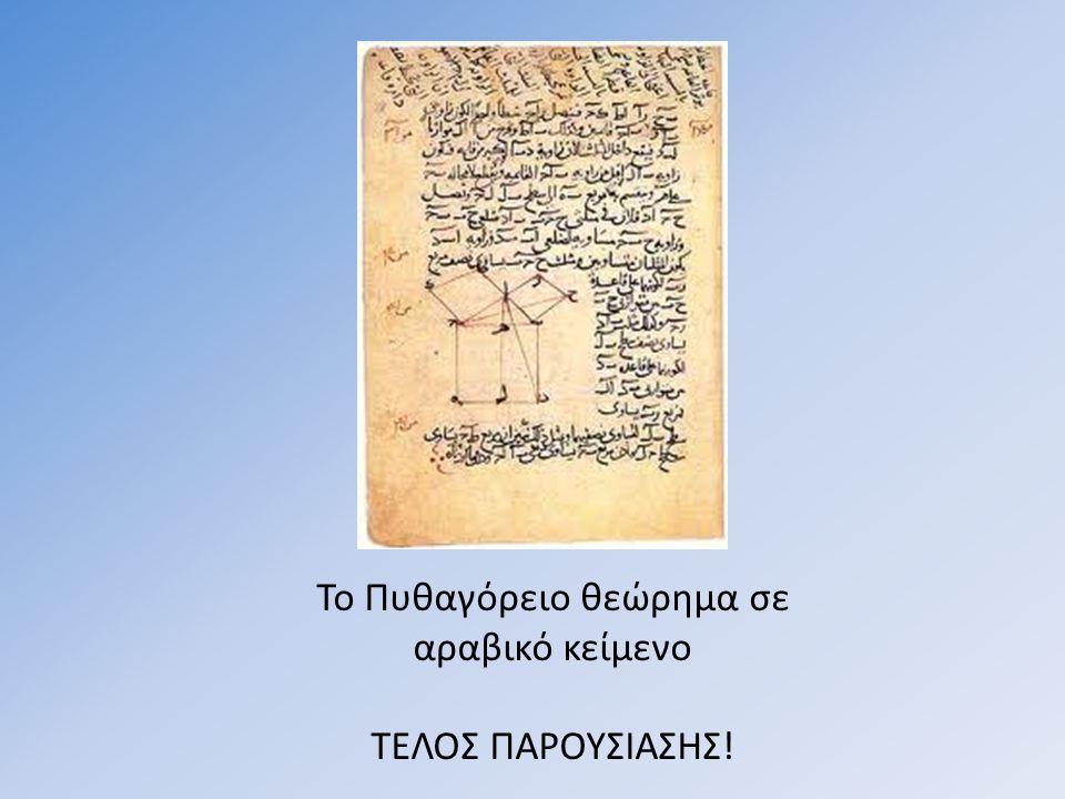 Το Πυθαγόρειο θεώρημα σε αραβικό κείμενο