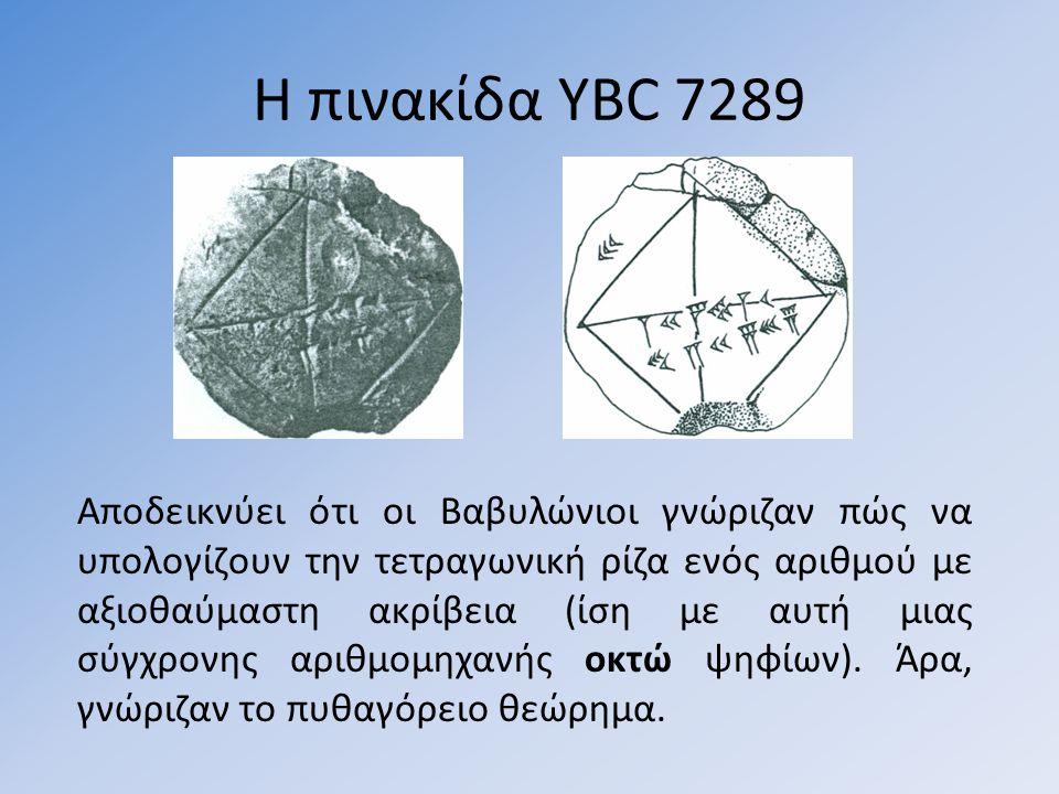 Η πινακίδα YBC 7289