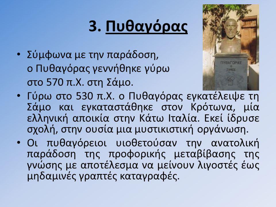 3. Πυθαγόρας Σύμφωνα με την παράδοση, ο Πυθαγόρας γεννήθηκε γύρω