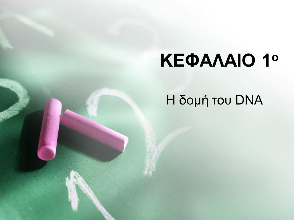 ΚΕΦΑΛΑΙΟ 1ο Η δομή του DNA