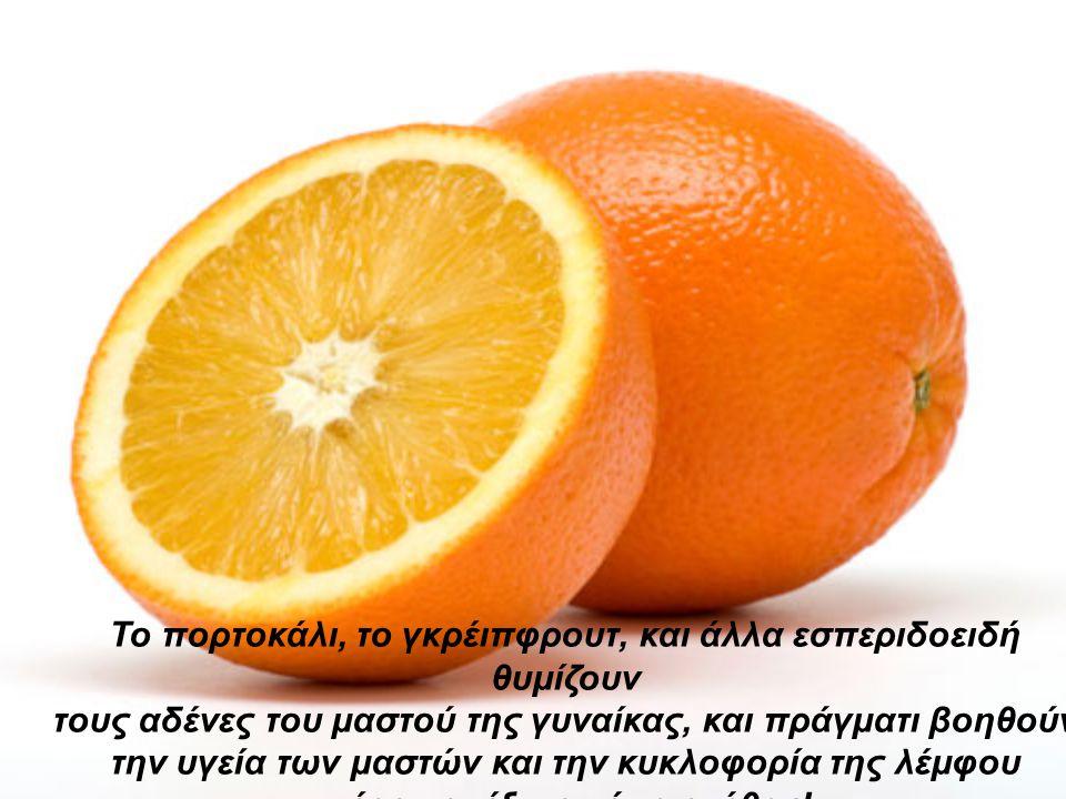 Το πορτοκάλι, το γκρέιπφρουτ, και άλλα εσπεριδοειδή θυμίζουν