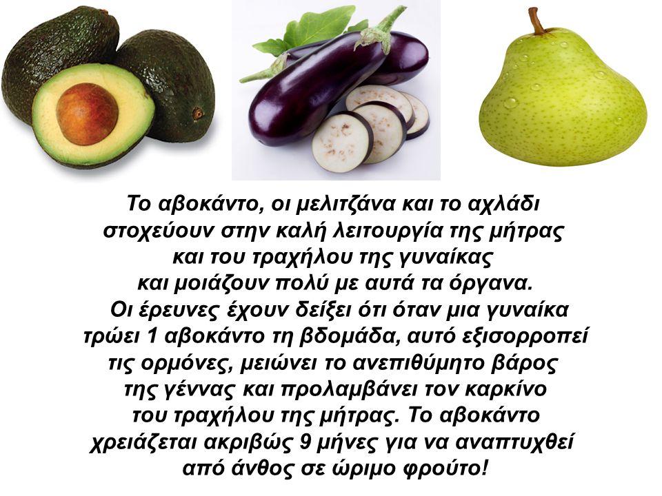 Το αβοκάντο, οι μελιτζάνα και το αχλάδι