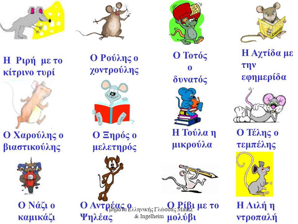 Τμήματα Ελληνικής Γλώσσας Mainz & Ingelheim