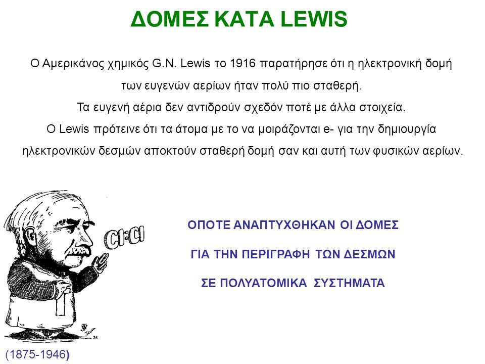 ΔΟΜΕΣ ΚΑΤA LEWIS Ο Αμερικάνος χημικός G.N. Lewis το 1916 παρατήρησε ότι η ηλεκτρονική δομή. των ευγενών αερίων ήταν πολύ πιο σταθερή.